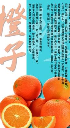 橙子海報圖片