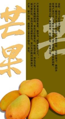 芒果海報圖片