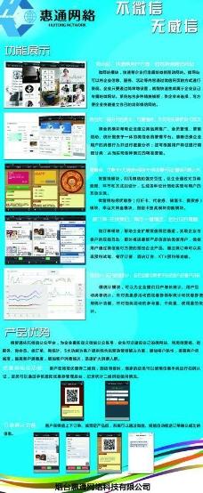 微营销易拉宝图片