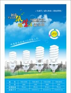 節能燈廣告設計圖片