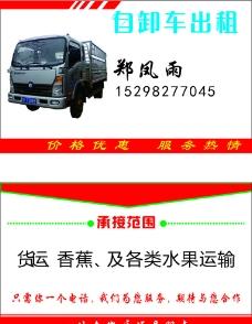 汽车出租名片 货车图片