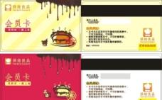西饼店会员卡图片