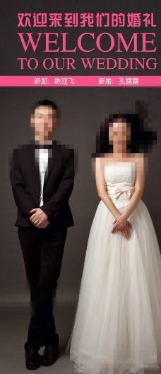 婚礼 展架图片