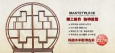 淘宝红木家具海报图片