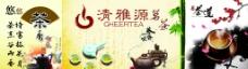 茶宣传图片