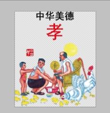 中華傳統美德圖片