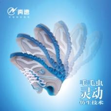 运动鞋广告设计