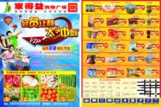 宣传单 单页 超市广告 超市宣传单