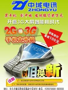 中域电讯手机宣传单图片