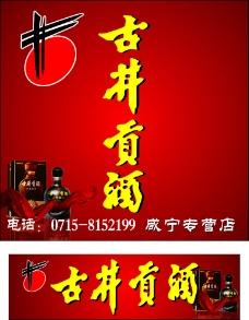 古井贡酒海报