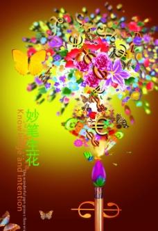 妙笔生花多彩气球束效果海报素材