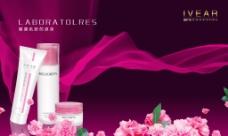 高贵典雅风格化妆品广告素材