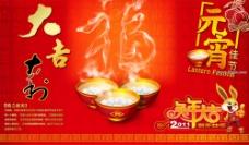 元宵新年佳节兔年大吉海报