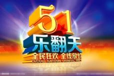 51乐翻天素材下载