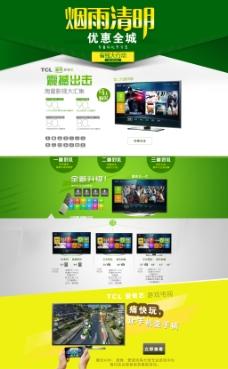 清明节首页电视模板