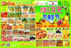 约惠三月天生鲜购物节主题DM单