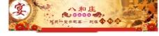 传统宴会广告图片