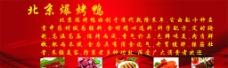 北京爆烤鸭写真图片