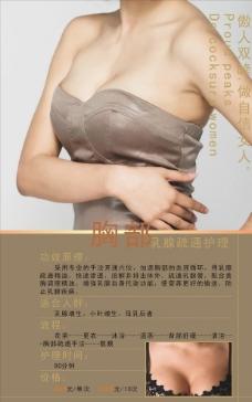 胸部保养美容海报图片