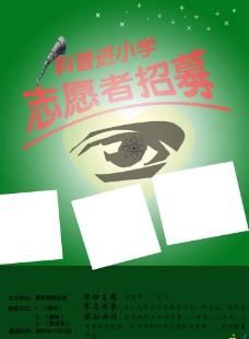 科普宣传海报图片