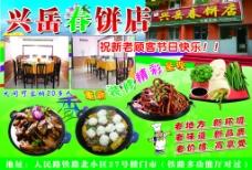 兴岳春饼店海报图片