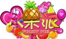 水果派图片