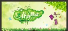 春韵舞动图片