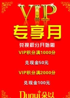 朵以VIP专享月海报图片
