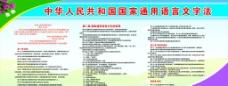 中华人民共和国国家通图片