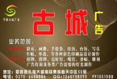河南古城廣告圖片