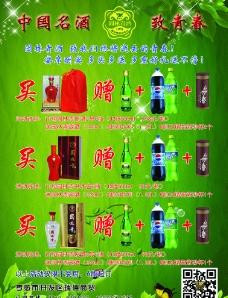 园林青酒图片