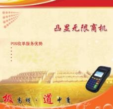 POS机招商页面模板图片