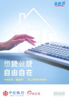 银行房贷广告图片