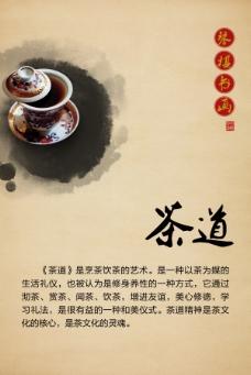 茶道PSD文化宣传海报