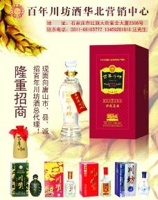 百年川坊酒海报图片