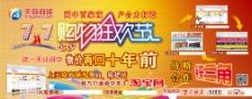七夕购物节海报  七夕节广告