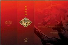 中国风PSD分层高清素材红火