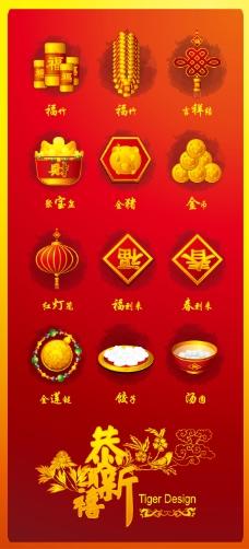 春节喜庆矢量图