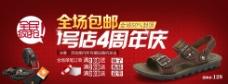 淘宝广告banner图片