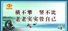 国税廉政文化标牌展牌图片