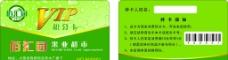 超市 PVC 积分卡图片