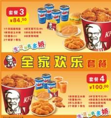 KFC全家桶