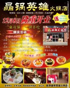 火锅店海报图片