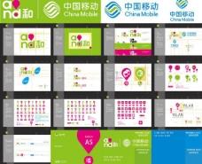 中国移动新vis图片
