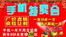中国电信宣传车广告图片