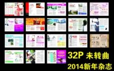 新年杂志 医疗杂志图片