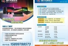 鑫华电脑医院图片
