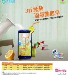 中国移动话费套餐海报图片