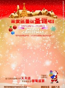 圣诞活动宣传单图片