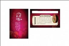 中国风会员卡